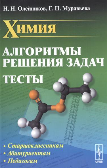 Олейников Н., Муравьева Г. Химия. Алгоритмы решения задач. Тесты стрельникова е н химия тематические тесты 8 кл
