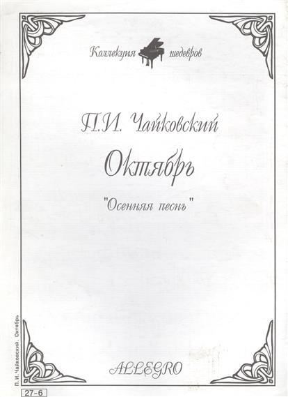 Ноты КШ 27-6 Чайковский Октябрь Осенняя песнь