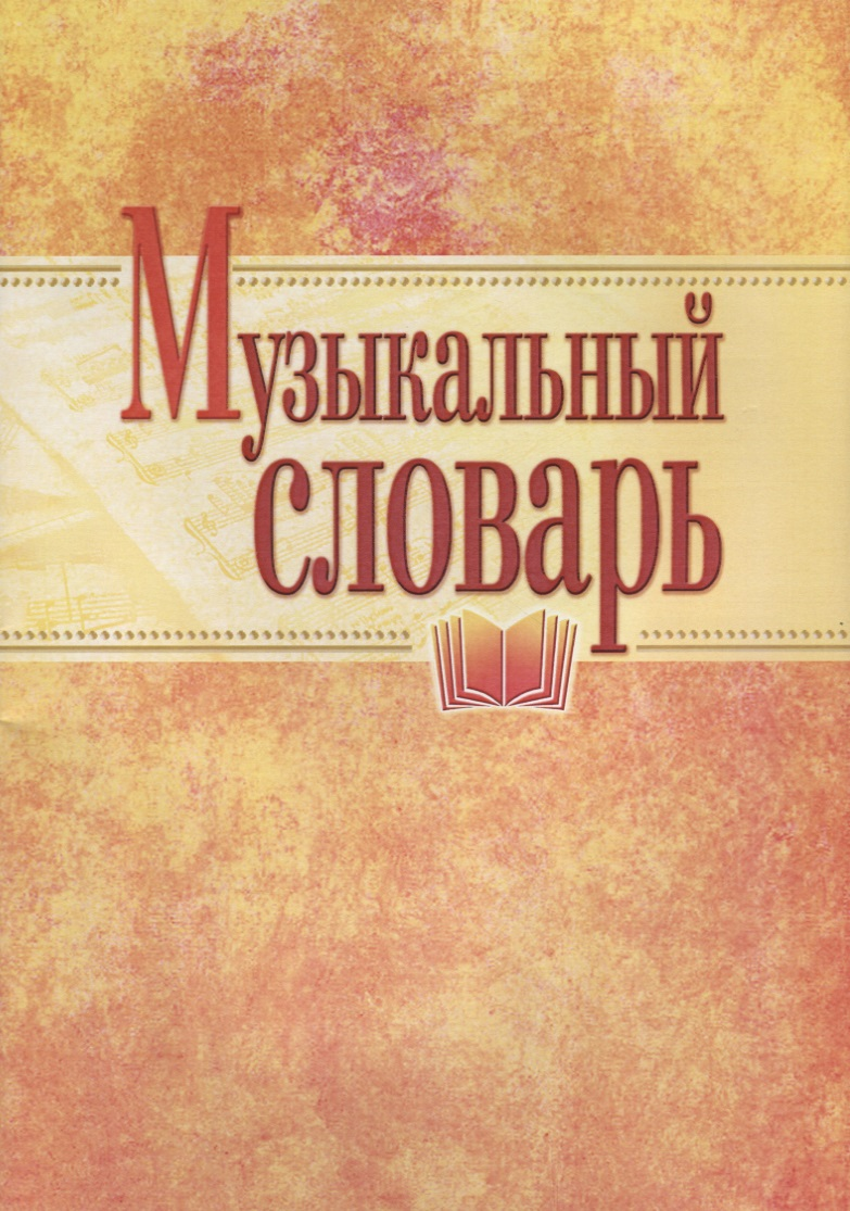 Музыкальный словарь музыкальный словарь начальная школа