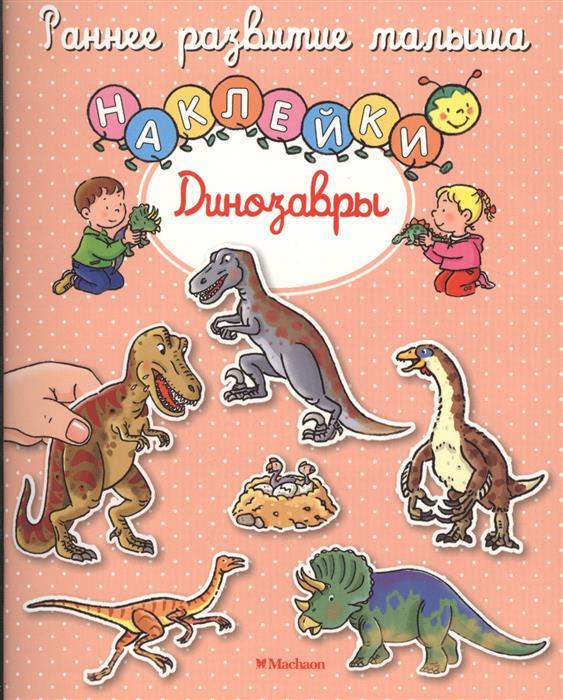 Шмидт М. (ред.) Динозавры