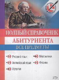 Полный справочник абитуриента Все предметы
