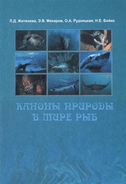 Каноны природы в мире рыб