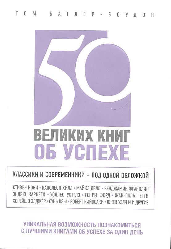 Батлер-Боудон Т. 50 великих книг об успехе сергей герасимов кое что об одномерности