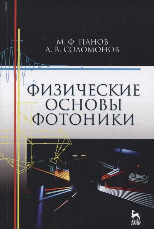 Панов М., Соломонов А. Физические основы фотоники. Учебное пособие
