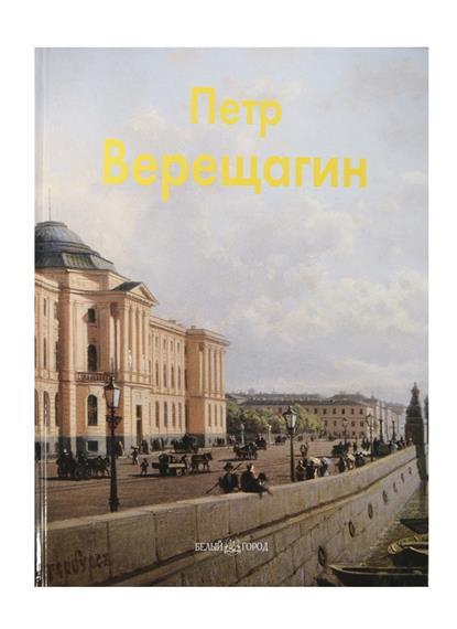 Голицына И. Петр Верещагин петр верещагин мудрец