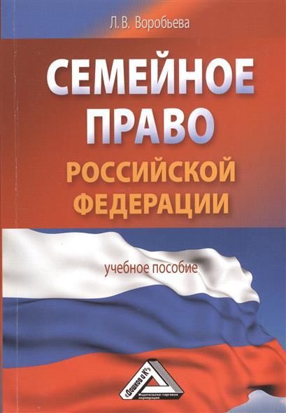 Семейное право Российской Федерации. Учебное пособие