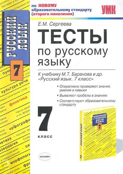 Тесты по русскому языку. 7 класс. К учебнику М.Т. Баранова и др.