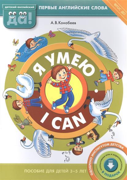Я умею. I can. Пособие для детей 3-5 лет. Первые английские слова