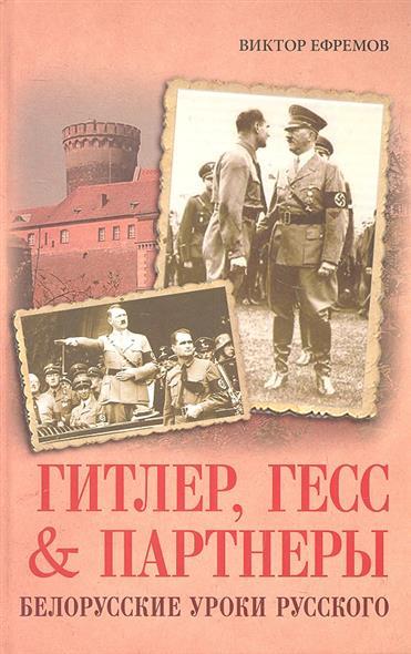 Гитлер, Гесс & Партнеры. Белорусские уроки русского. Второе издание, исправленное и дополненное