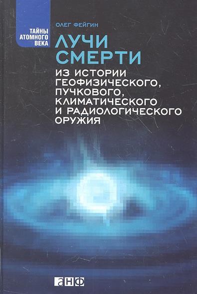 Фейгин О. Лучи смерти. Из истории геофизического, пучкового, климатического и радиологического оружия