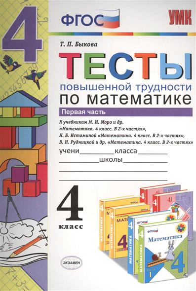 Быкова Т. Тесты повышенной трудности по математике. 4 класс. Часть 1. К учебникам: М.И. Моро и др.