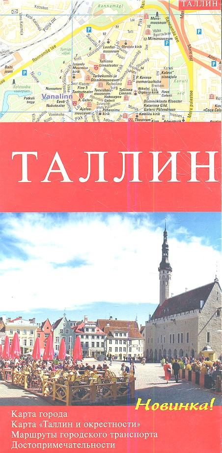 Карта Таллин. Карта города. Карта Таллин и окрестности. Маршруты городского транспорта. Достопримечательности (1:275 000)