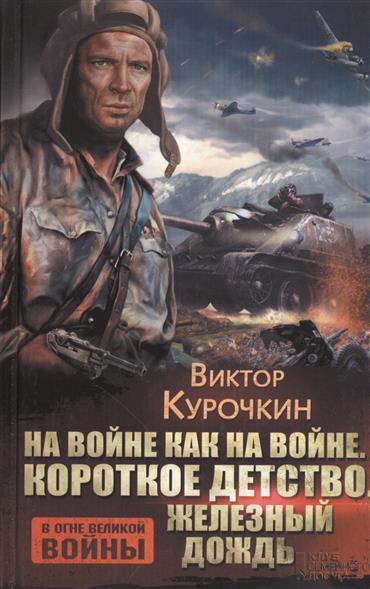 Курочкин В. На войне как на войне. Короткое детство. Железный дождь. Повести ISBN: 9785991034531 детство лидера