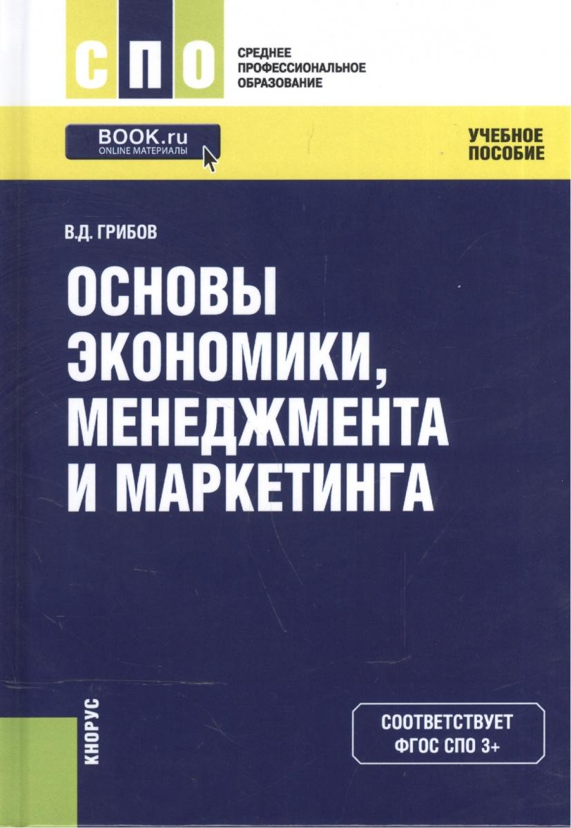 Грибов В. Основы экономики, менеджмента и маркетинга. Учебное пособие