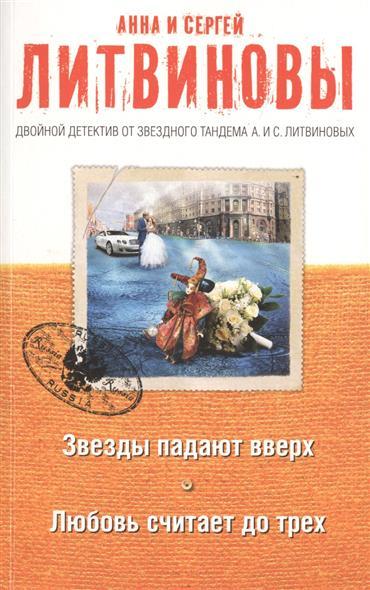 Литвинова А., Литвинов С. Звезды падают вверх. Любовь считает до трех литвинова а литвинов с ideal жертвы