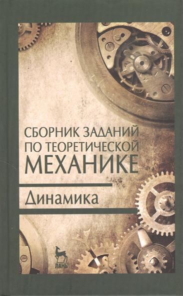 Сборник заданий по теоретической механике. Динамика: учебное пособие. Издание второе, исправленное
