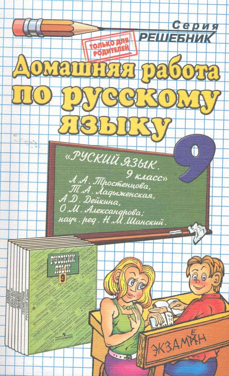 ДР по русскому языку 9 кл