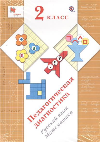 Педагогическая диагностика. 2 класс. Русский язык. Математика. Учебное пособие