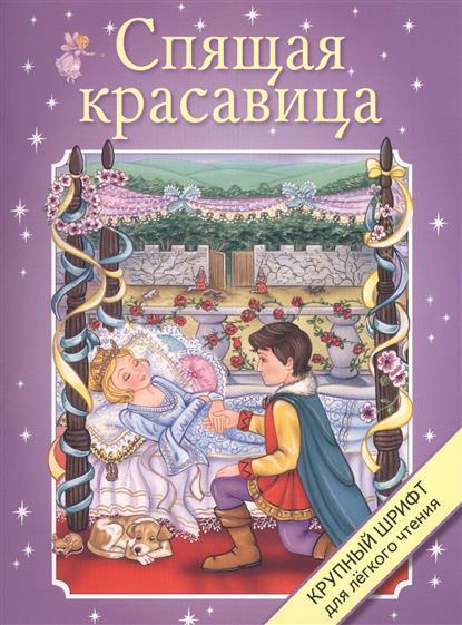 Спящая красавица книги издательство акварель спящая красавица