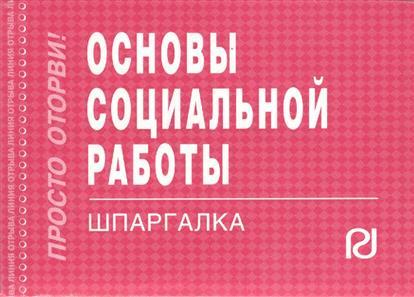 Основы социальной работы Шпаргалка