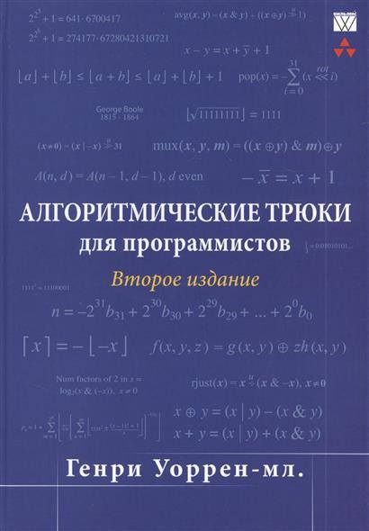 Уоррен-мл. Г. Алгоритмические трюки для программистов. Второе издание