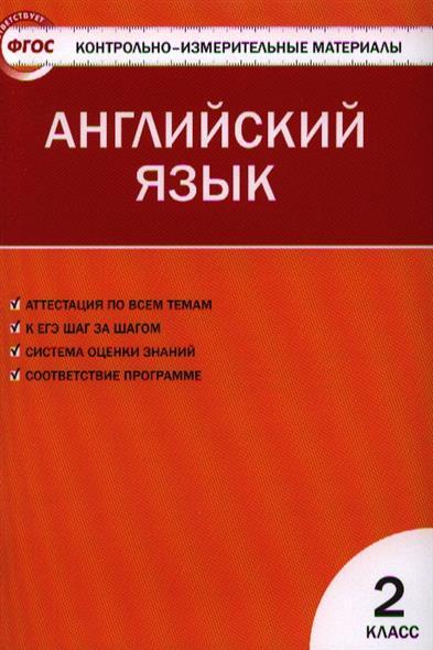 Английский язык. 2 класс. К УМК М.З. Биболетовой и др.