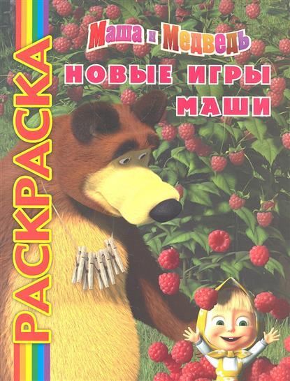 Кузовков О.: Мультраскраска. Маша и Медведь. Новые игры Маши