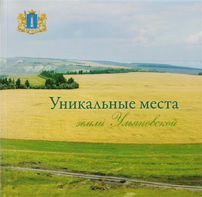 Уникальные места земли Ульяновской