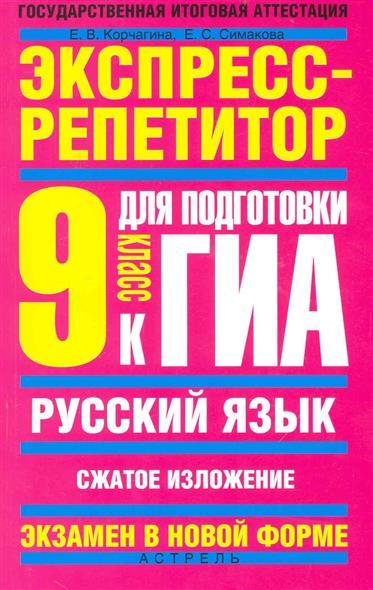 ГИА Русский язык 9 кл. Сжатое изложение Экспр.-репет.