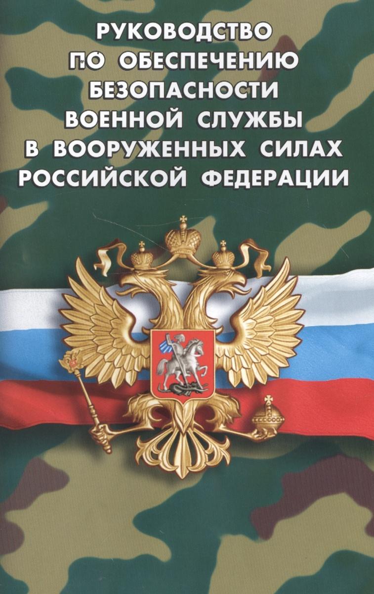 Руководство по обеспечению безопасности военной службы в Вооруженных Силах Российской Федерации