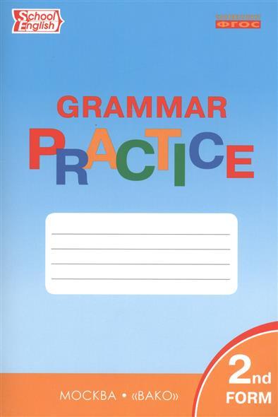 Grammar Practice / Английский язык. Грамматический тренажер. 2 класс