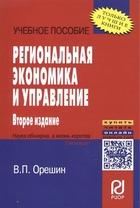 Региональная экономика и управление. Учебное пособие