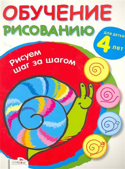 Потнер Н. Рисуем шаг за шагом Обучение рисованию Для детей 4 лет самоучитель по рисованию шаг за шагом cd с видеокурсом