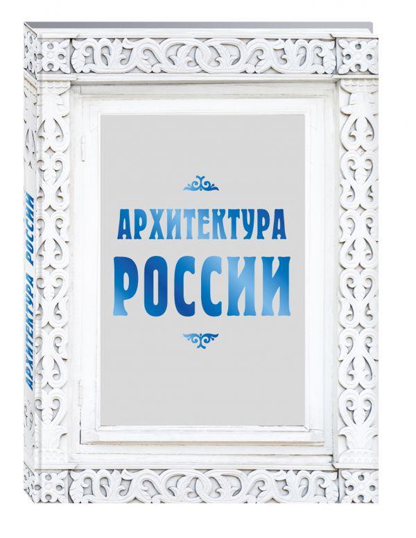 Агронский В. Архитектура России шанин в агронский в 7 чудес россии и еще 42 достопримечательности которые нужно знать