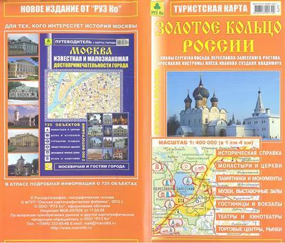 Туристская карта Золотое кольцо России. Масштаб 1:400 000 (в 1 см 4 км)