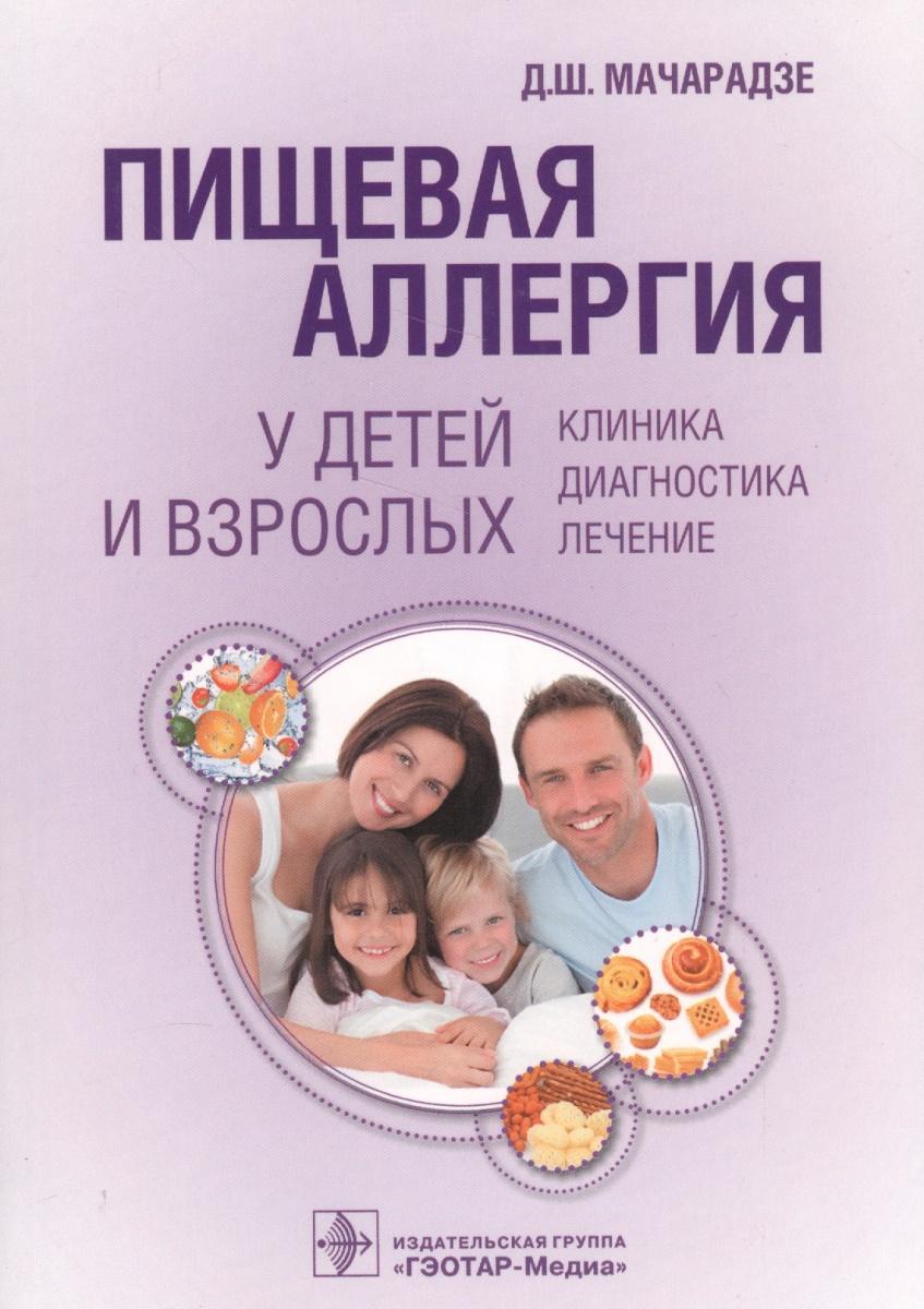 Мачарадзе Д. Пищевая аллергия у детей и взрослых. Клиника, диагностика, лечение ISBN: 9785970439579