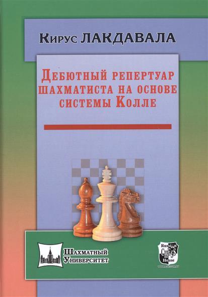 Лакдавала К. Дебютный репертуар шахматиста на основе системы Колле ромеро а прадо о лондонская система дебютный репертуар за белых