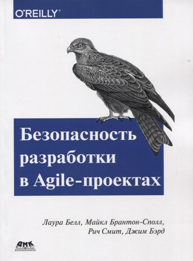 Белл Л., Брантон-Сполл М., Смит Р. и др. Безопасность разработка в Agile-проектах
