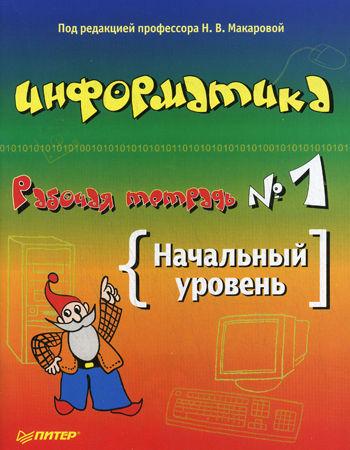 Макарова Н. Информатика и ИКТ Раб. тетр. 1 Начальный уровень