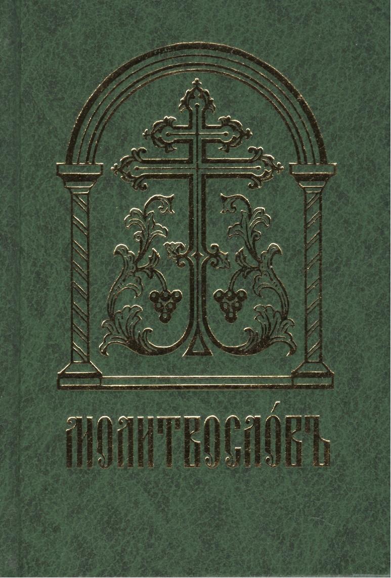 Молитвословъ (старославянский шрифт) каноникъ на церковнославянском языке старославянский шрифт