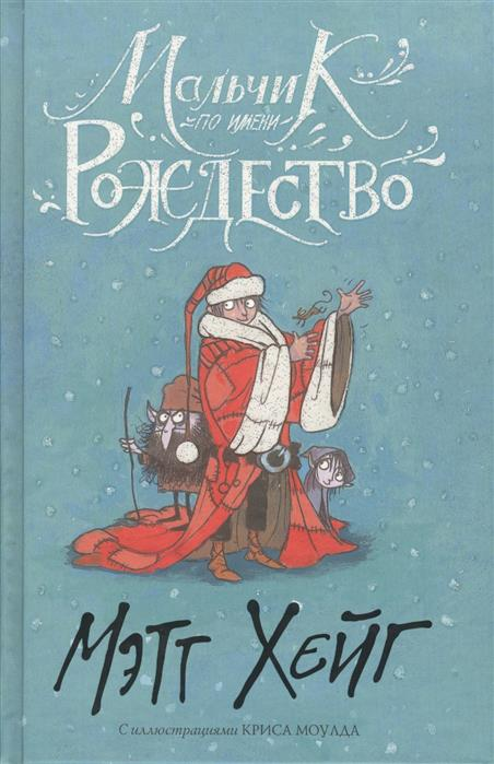 Хейг М. Мальчик по имени Рождество хейг м сбежавший тролль