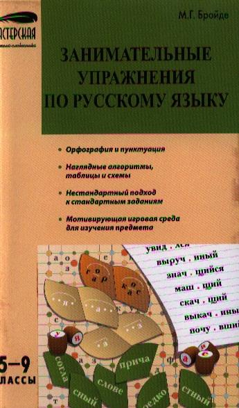 Занимательные упражнения по русскому языку. 5-9 классы (+2 изд.)