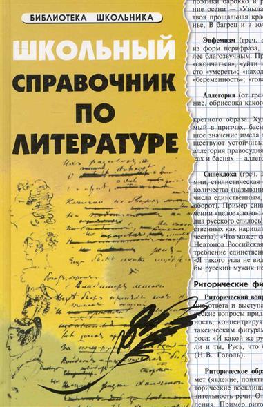 Школьный справочник по литературе