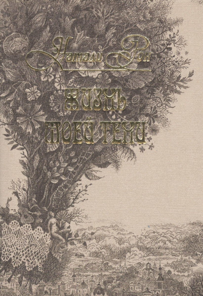 Рон Н. Жизнь моей тени. Стихотворения паркетная доска polarwood трехполосная дуб dark brown 2266x188x14 мм