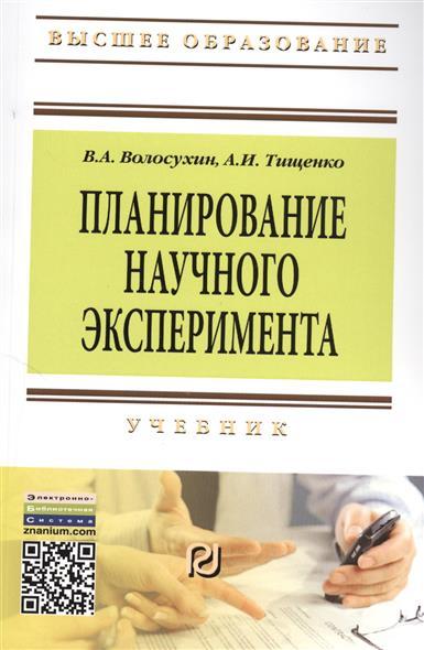 Планирование научного эксперимента. Учебник. Второе издание