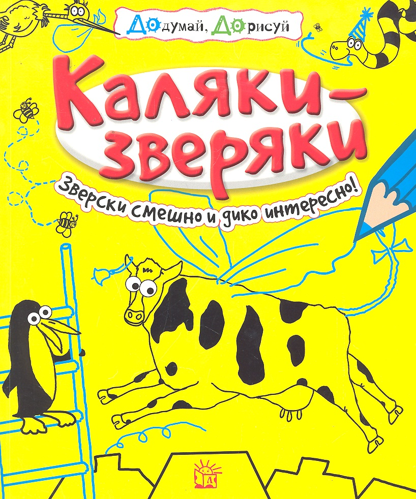 Коуп П. (худ.) Р Каляки-зверяки альтерна р п 4ст бук