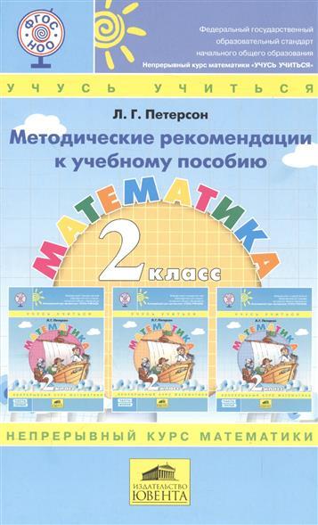 Методические рекомендации к учебному пособию Математика 2 класс