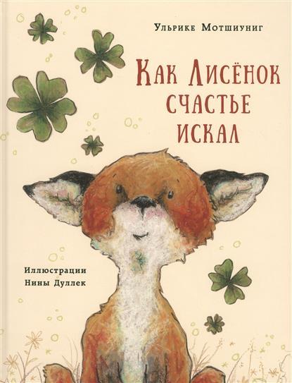 Мотшиуниг У. Как Лисенок счастье искал как казак счастье искал сборник мультфильмов