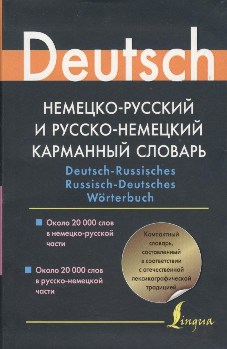 Блинова Л., Лазарева Е. Немецко-русский и русско-немецкий карманный словарь
