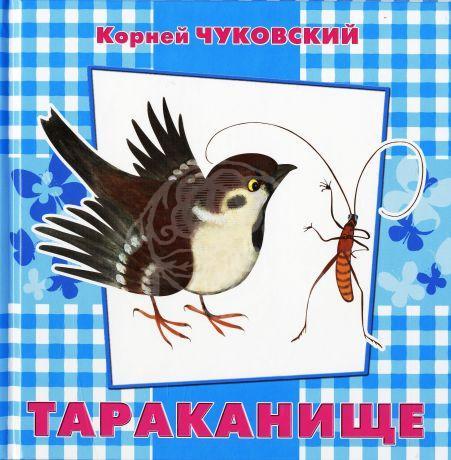 Чуковский К. Тараканище 94